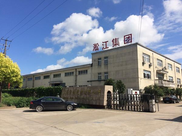 上海淞江万博app下载集团有限公司 企业介绍