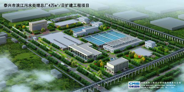 泰兴污水处理厂项目