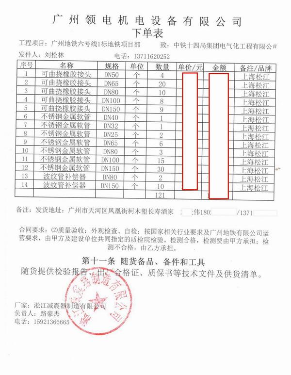 广州淞江橡胶接头,广州地铁淞江橡胶接头,地铁6号线淞江橡胶接头