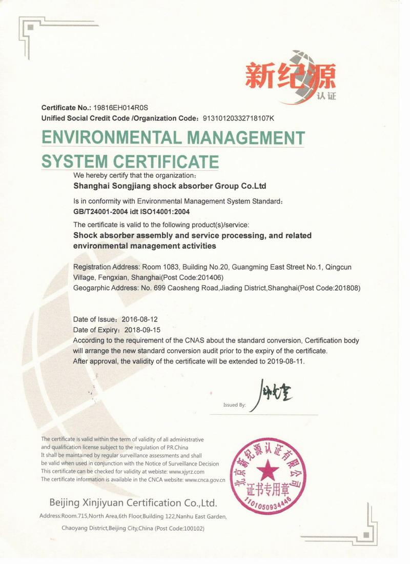 淞江集团环境管理体系认证证书英文版