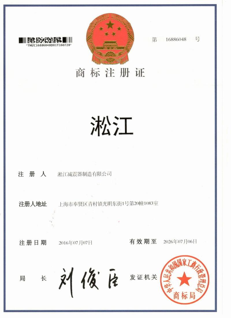 【淞江牌】橡胶接头商标注册证书