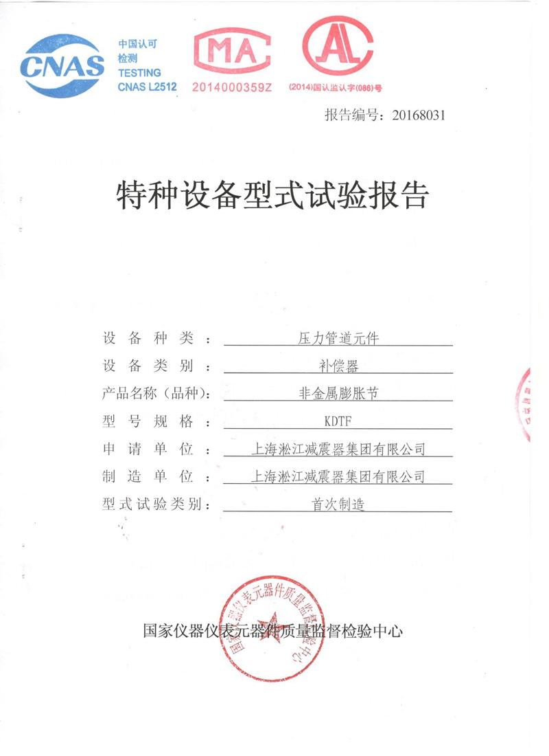 淞江橡胶接头特种设备实验报告