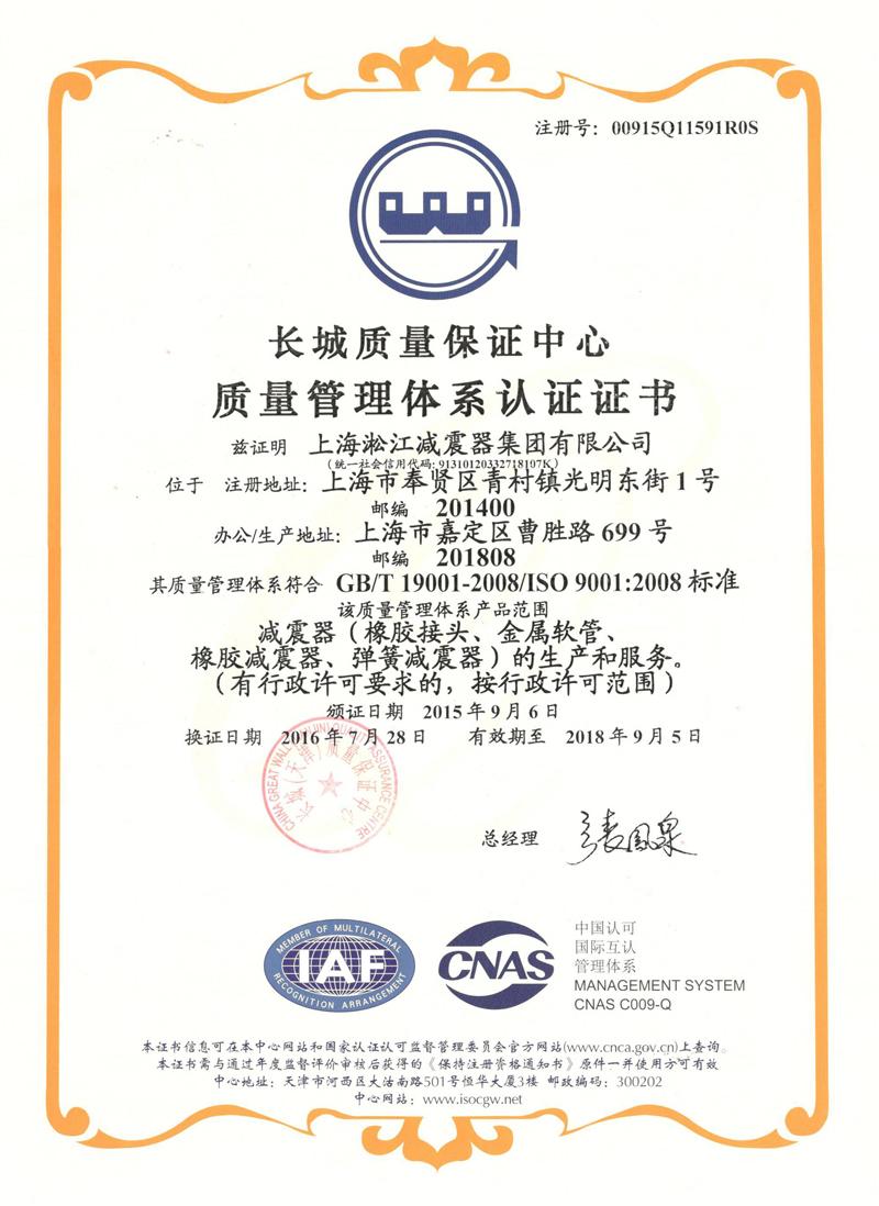 淞江集团ISO9001证书,淞江集团资质证书