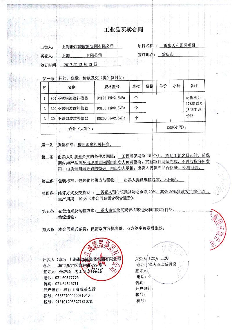 【重庆天和国际中心】波纹补偿器合同
