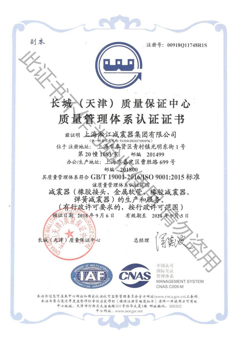ISO9001:2015质量管理体系认证证书《GB/T19001-2016标准》
