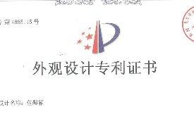 【专利】上海淞江万博手机官网万博manbetx客戶端下载包装箱外观专利