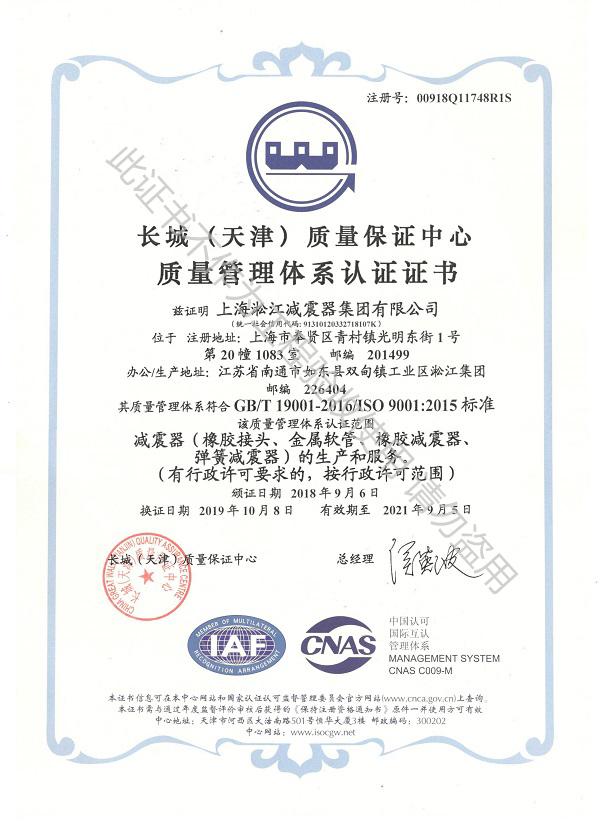 2020版ISO9001国际质量体系认证证书