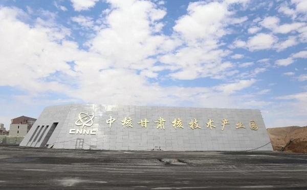 【中核甘肃核技术产业园】橡胶接头